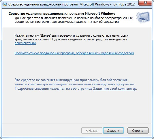 Microsoft Malicious Software Removal Tool ru