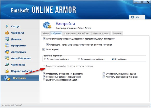 Online Armor Free Firewall ru