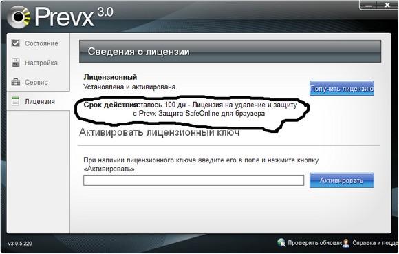 Prevx ru
