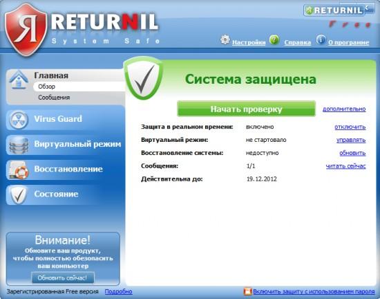 Returnil System Safe ru