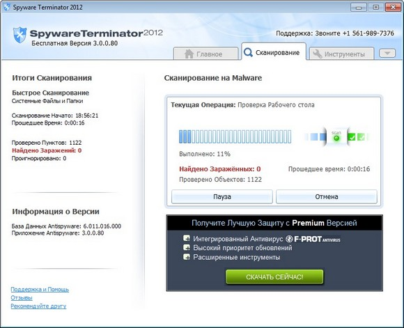 Spyware Terminator ru