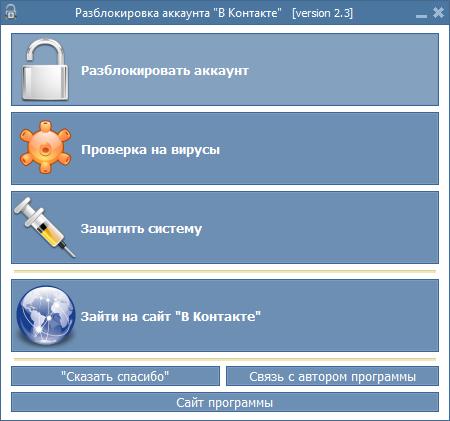 VKontakte Unlock ru