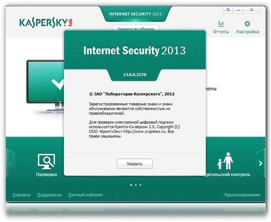 Kaspersky IS