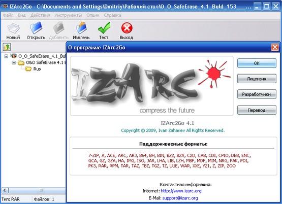 архиватор IZArc2Go