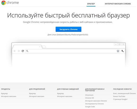 Google Chrome ru