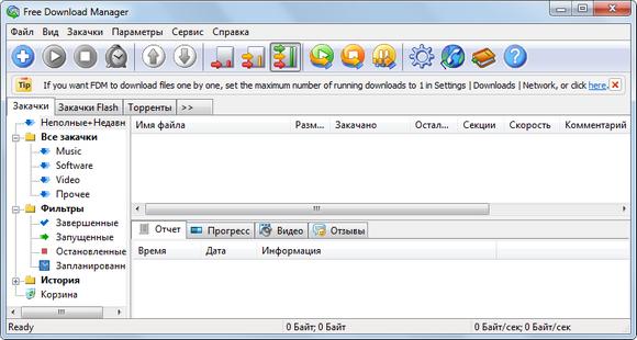 Download Manager ru