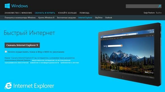 Internet Explorer ru