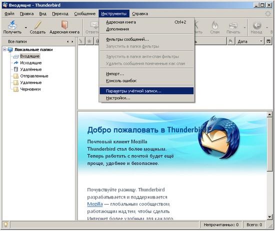 Mozilla Thunderbird ru