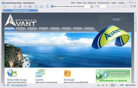 Avant Browser ru