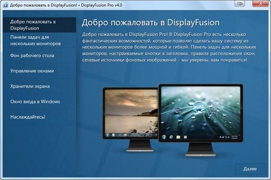 DisplayFusion ru