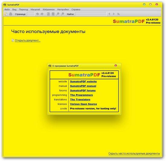 Sumatra PDF ru