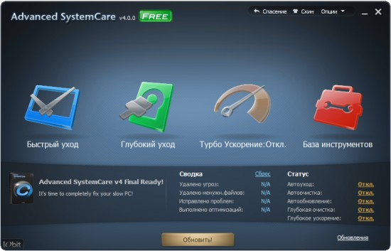 Advanced System Care ru