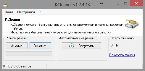 KCleaner ru