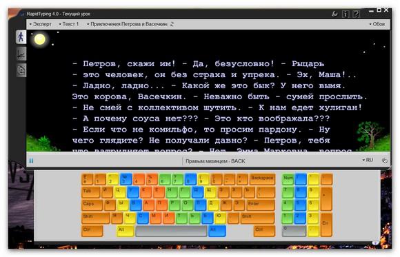 Rapid Typing Tutor ru