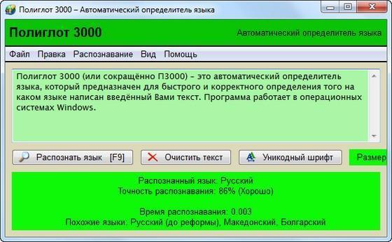 Polyglot 3000 ru