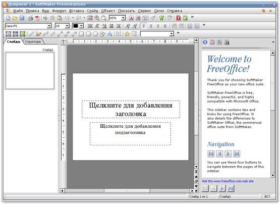 SoftMaker Free Office ru