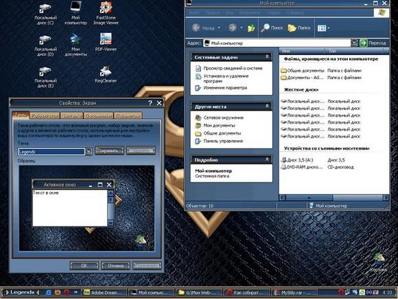 Темы Windows